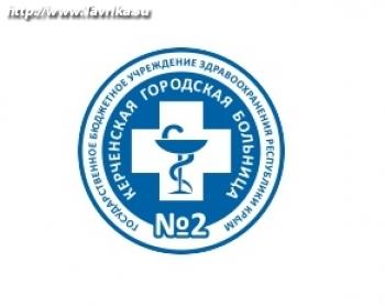 Керченская городская больница №2
