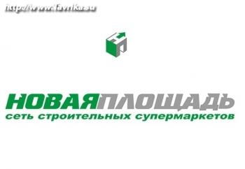 """Строительный супермаркет """"Новая площадь"""""""