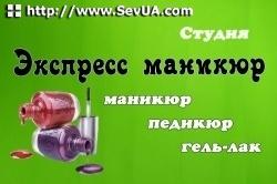"""Сеть студий """"Экспресс маникюр"""" (Еременко 30)"""