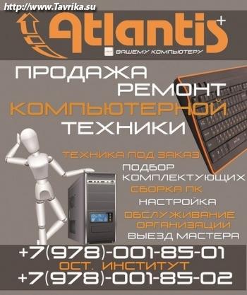 """Магазин """"Atlantis+"""""""