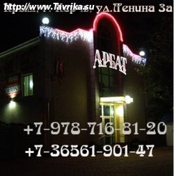 """Интернет магазин """"Арбат"""""""