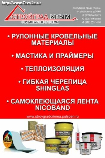 """ООО """"Стройград Крым"""""""