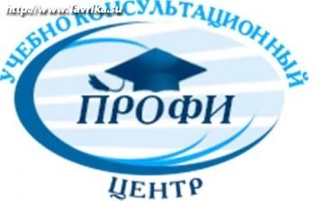 "Учебно-консультационный центр ""Профи"""