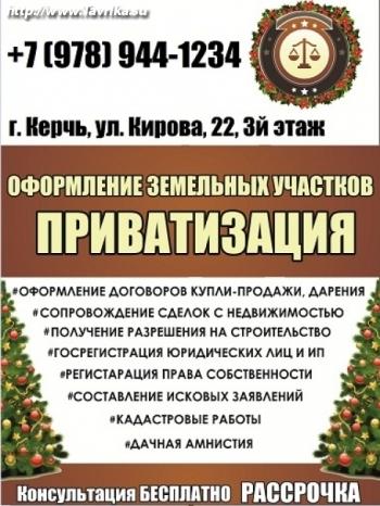 """Юридическая компания """"Сибенвестрой"""""""