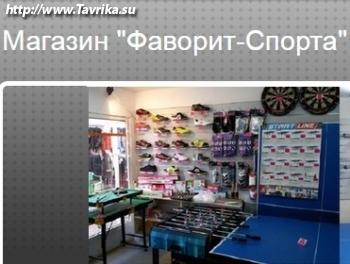 "Магазин ""Фаворит-Спорта"""