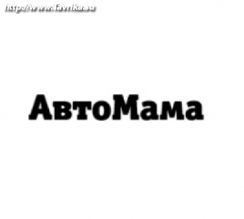 "Грузоперевозки ""АвтоМама-Транс"""