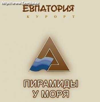 """Пансионат """"Пирамиды у моря"""""""