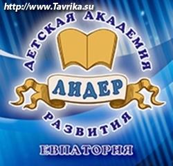 """Детская Академия Развития """"Лидер"""""""
