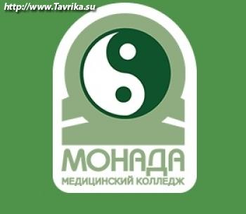 """Медицинский колледж """"Монада"""""""