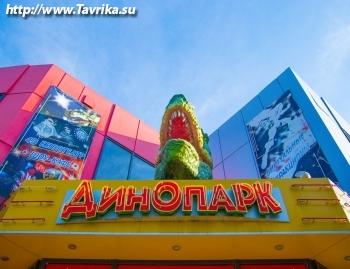 """4D кинотеатр """"Динопарк"""""""