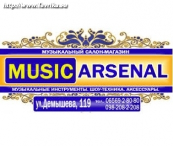 """Музыкальный магазин """"Music Arsenal"""""""