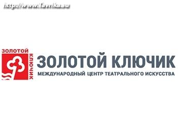 """Международный центр театрального искусства  """"Золотой ключик"""""""