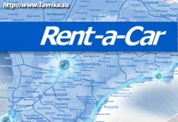 """Аренда автомобилей """"Rent-a-Car"""""""