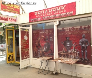 """Магазин интересных и редких изделий """"Чуланчик"""""""