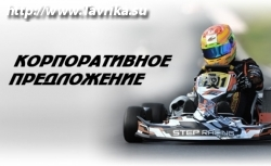"Картинг-клуб ""Crimea Grand Prix"""