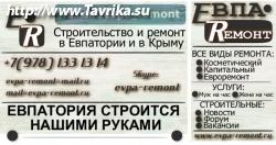 """Строительная компания """"Евпа-Ремонт"""""""