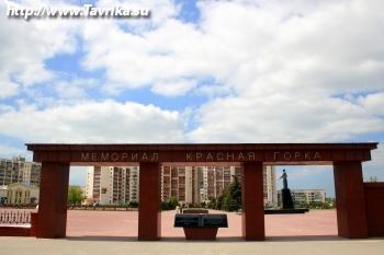 "Мемориал ""Красная горка"""
