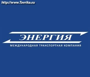 """Международная транспортная компания """"Энергия"""""""