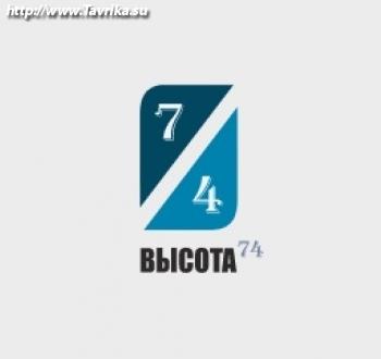 """Компания """"Высота74"""""""