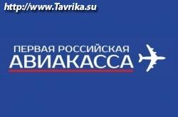 """Авиакасса """"Первая Российская Авиакасса"""""""