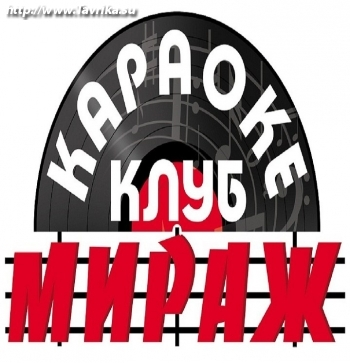 Караоке клуб «Мираж»