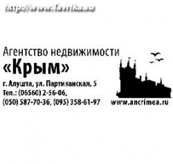 Агентство недвижимости «Крым»