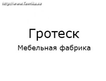 """Мебельная фабрика """"Гротеск"""""""