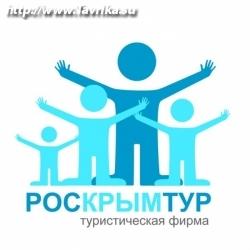 "Турфирма ""РосКрымТур"""