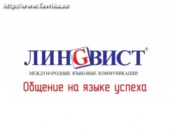 "Бюро переводов ""Лингвист"""