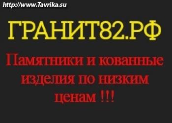 """Мастерская по изготовлению памятников """"Гранит82"""""""