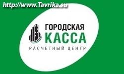 """Расчетный центр """"Городская Касса"""" (Симферопольская, 5)"""