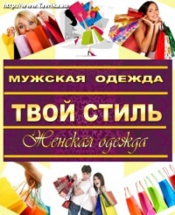 """Магазин """"Твой стиль"""""""