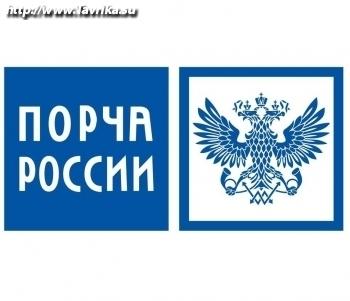 Почта России (Холмовское отделение)