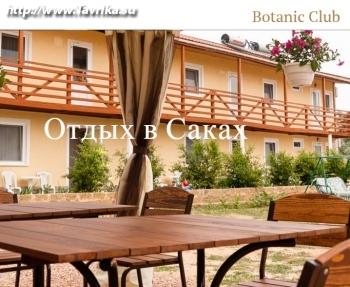 """Отель """"Botanic Club"""""""