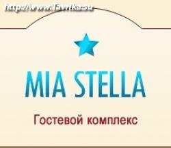 """Гостиница """"MIA Stella"""""""