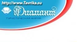 """Туристическая фирма """"Диамант"""""""