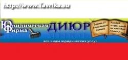 """Юридическая фирма """"ДИЮР"""""""