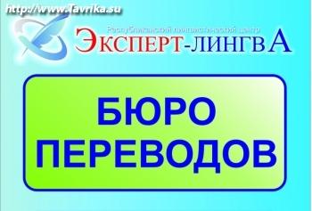 """Бюро переводов """"Эксперт-Лингва"""""""