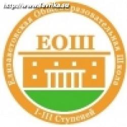 Елизаветовская средняя общеобразовательная школа I-III ступеней