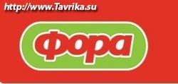 """Продуктовый супермаркет """"Фора"""""""