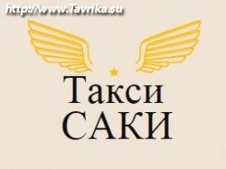"""""""Такси Саки"""""""