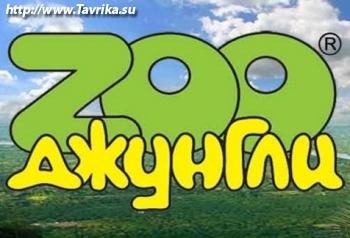 """Зоомагазин """"Zoo джунгли"""""""